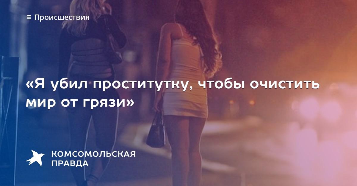 Студент Кировской Медицинской Убил Проститутку