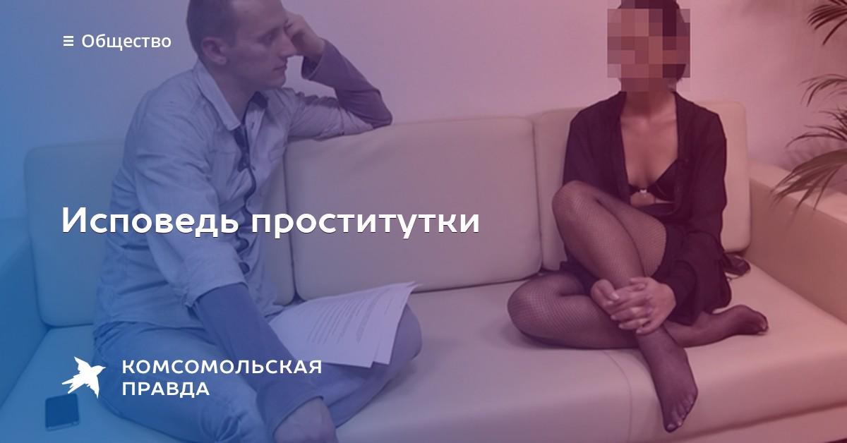 проституток исповедь вип