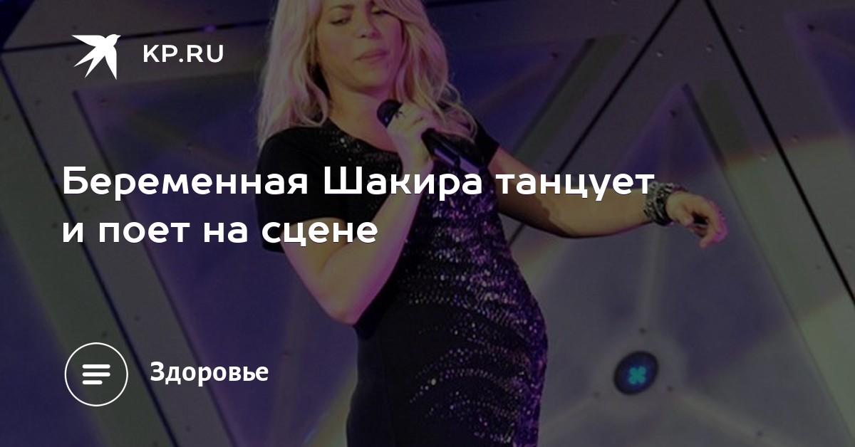 Живои секс певиц шакира без платно