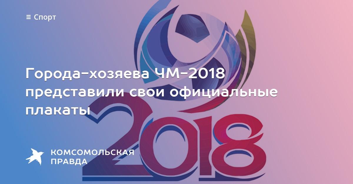 Города хозяйки чемпионата мира 2018