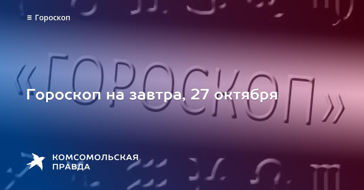 садоводческих, гороскоп завтра 27 07 2016 графа Кушелева-Безбородко