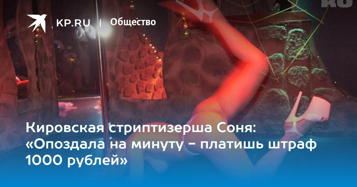 zhopi-kontse-striptiz-sonya-ekaterinburg