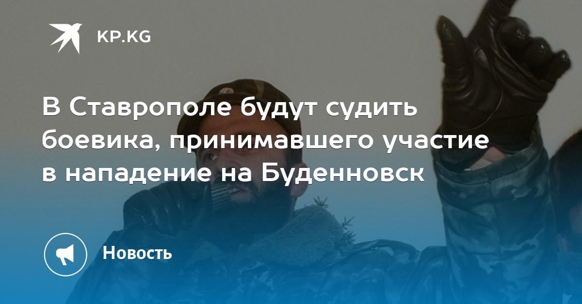 В Ставрополе будут судить боевика, принимавшего участие в нападение на Буденновск