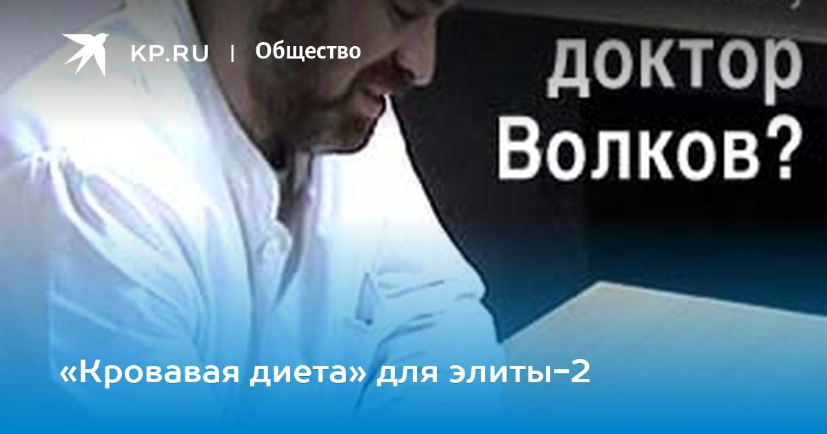 Диета Доктора Волкова По Крови.