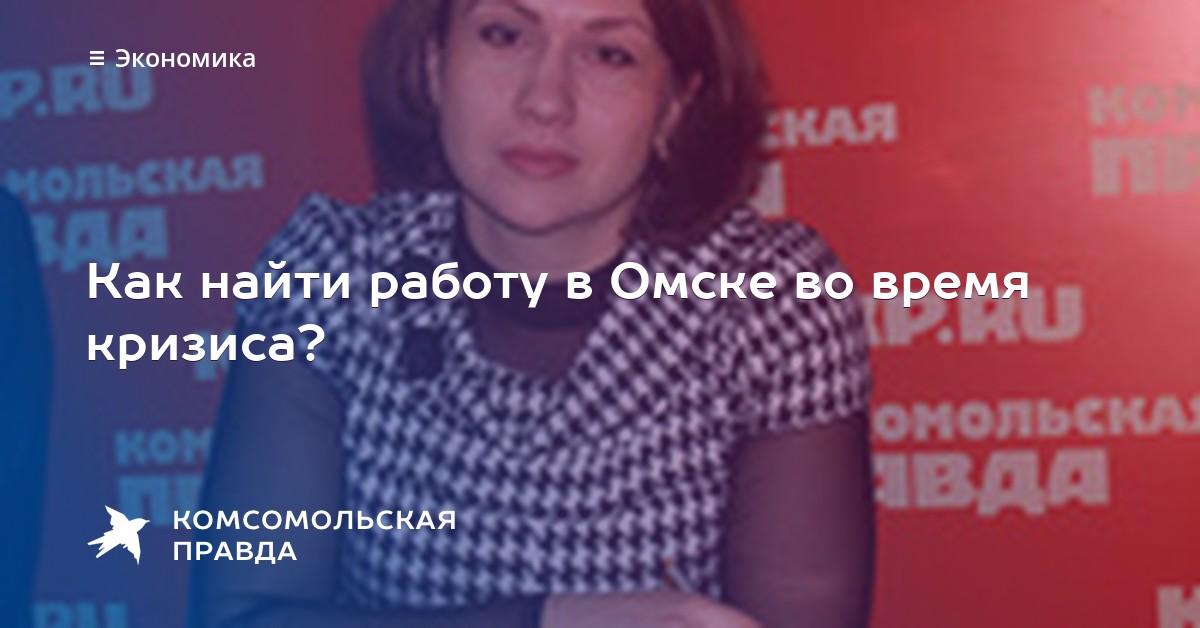 работа в омске юристом кредитование Москве