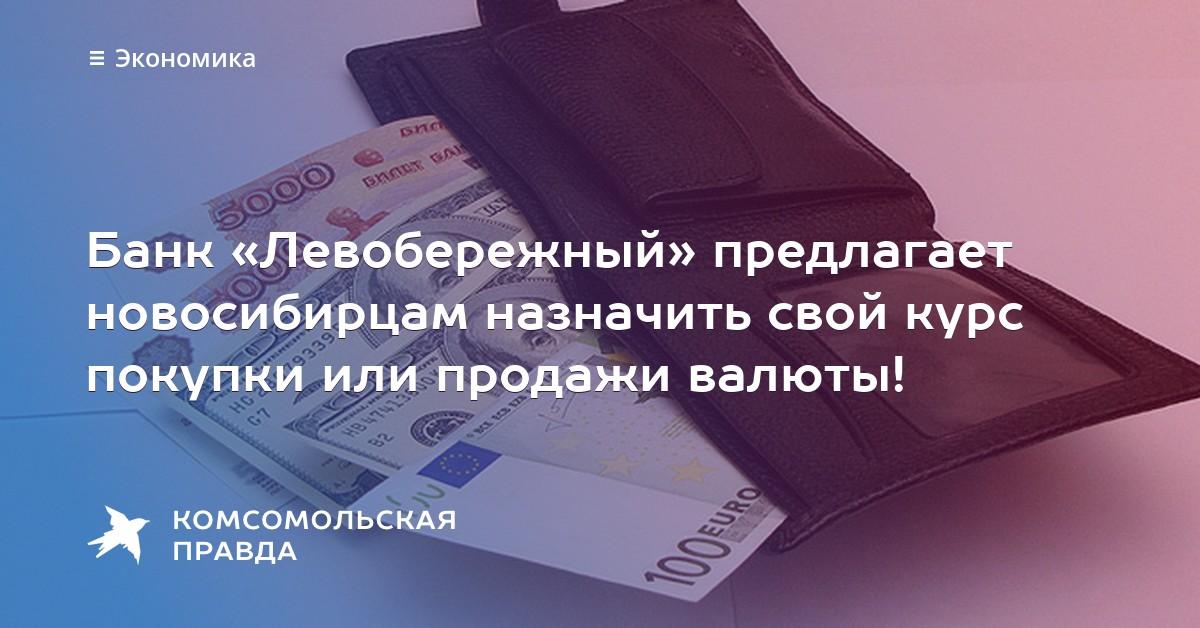 банк левобережный курс валюты процессе борьбы