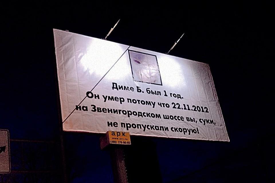 Плакат на Звенигородке не провисел и суток.