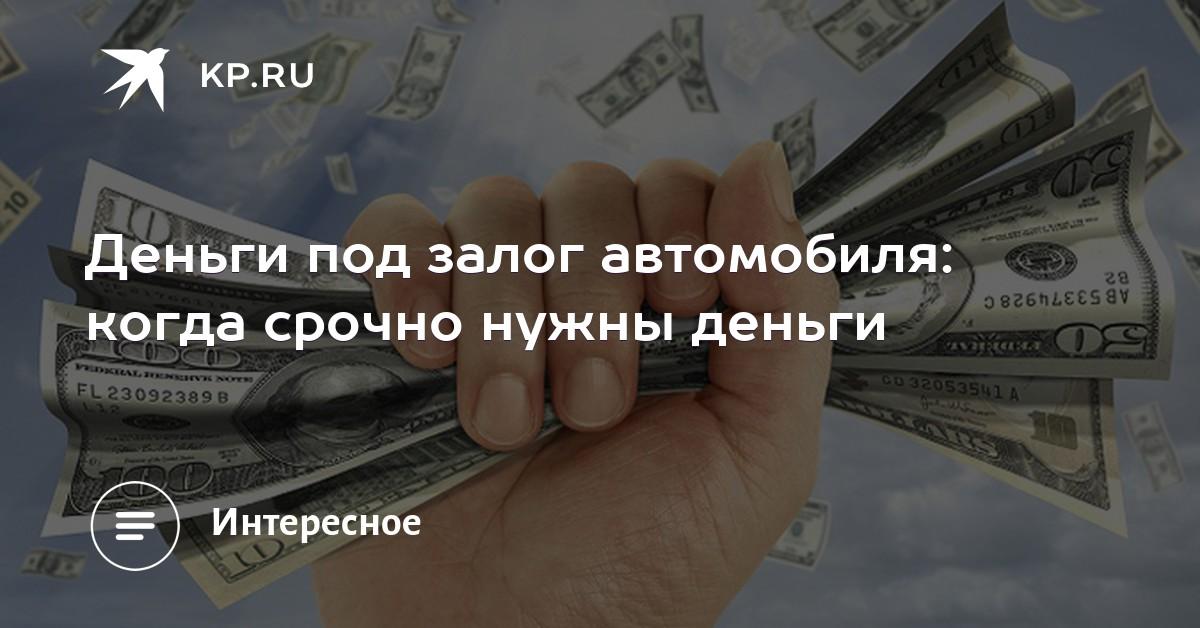 Деньги под залог автомобиля Азовская улица росбанк кредит под залог птс