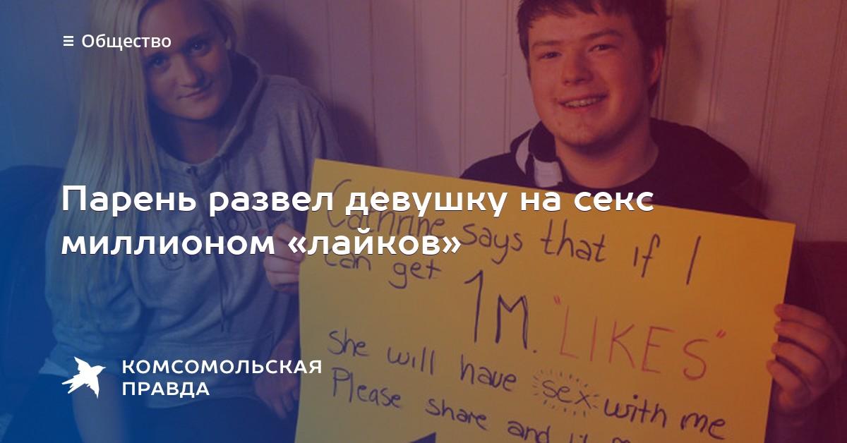 Русскую девочку развели на секс