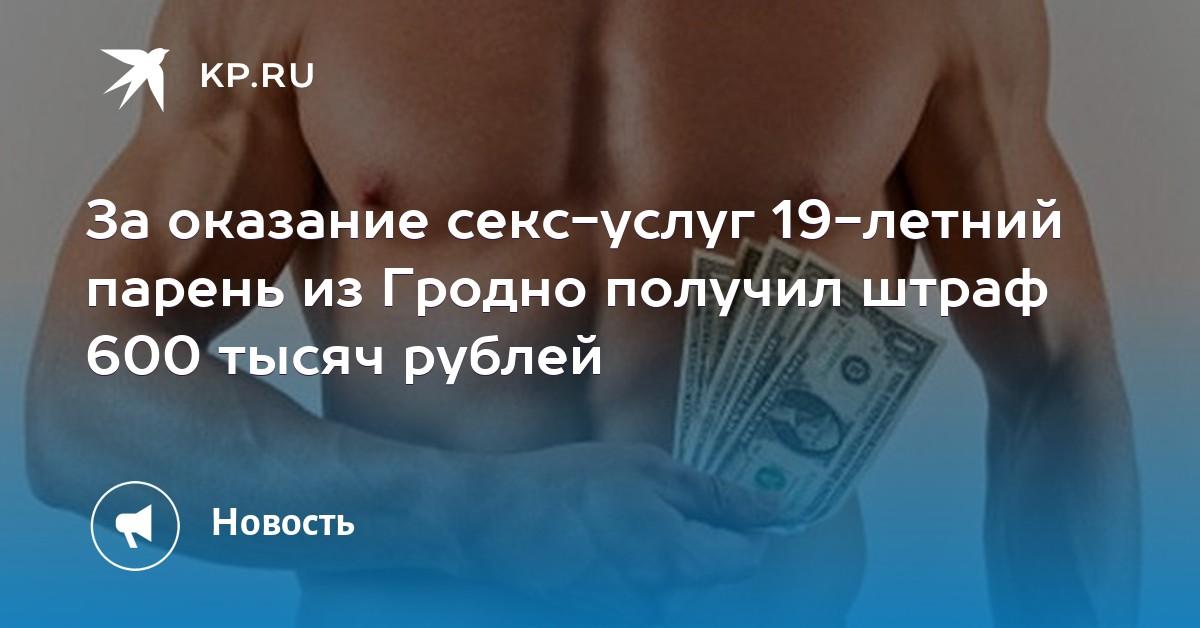 Минет за 600 рублей