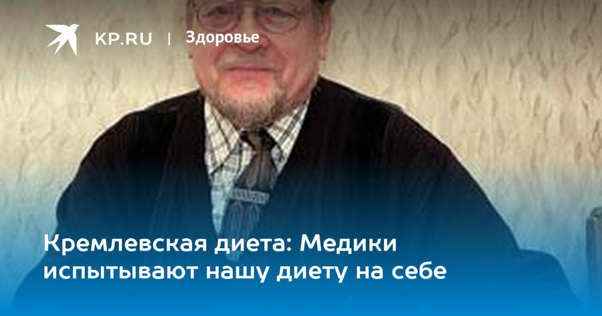 Лечебное питание. Самая эффективная кремлевская диета читать.