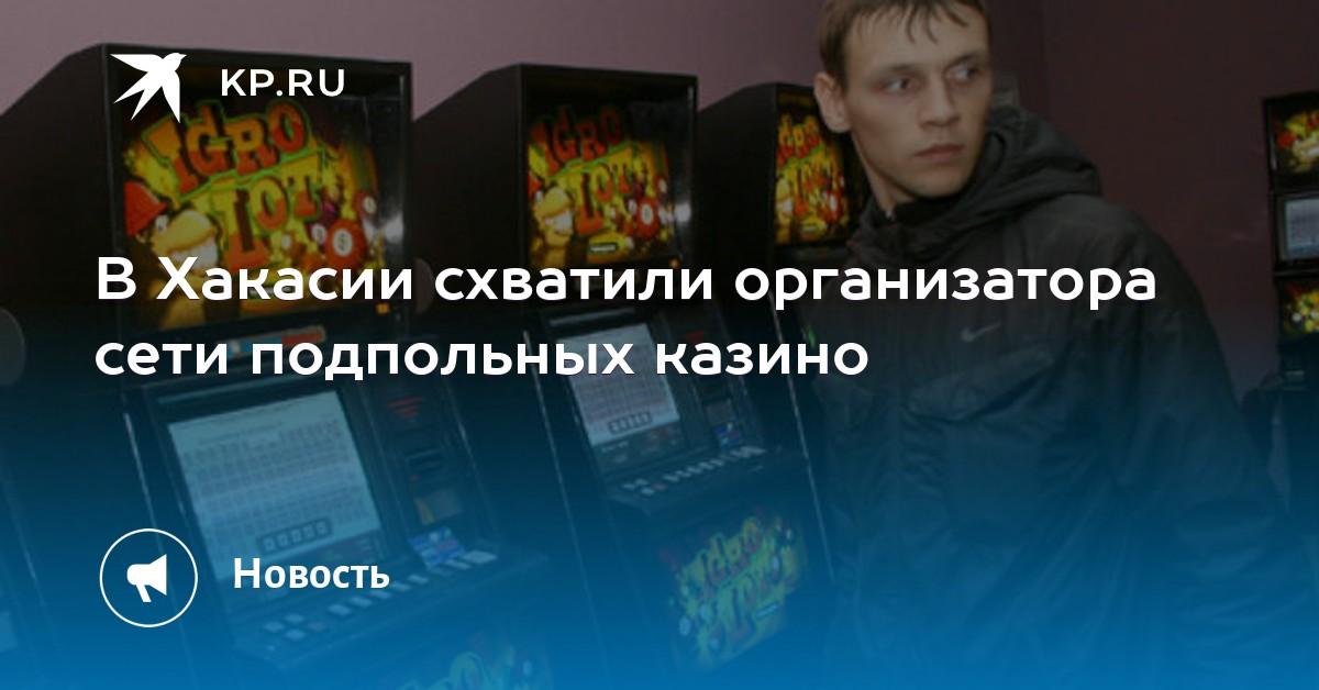 казино абакан глазун