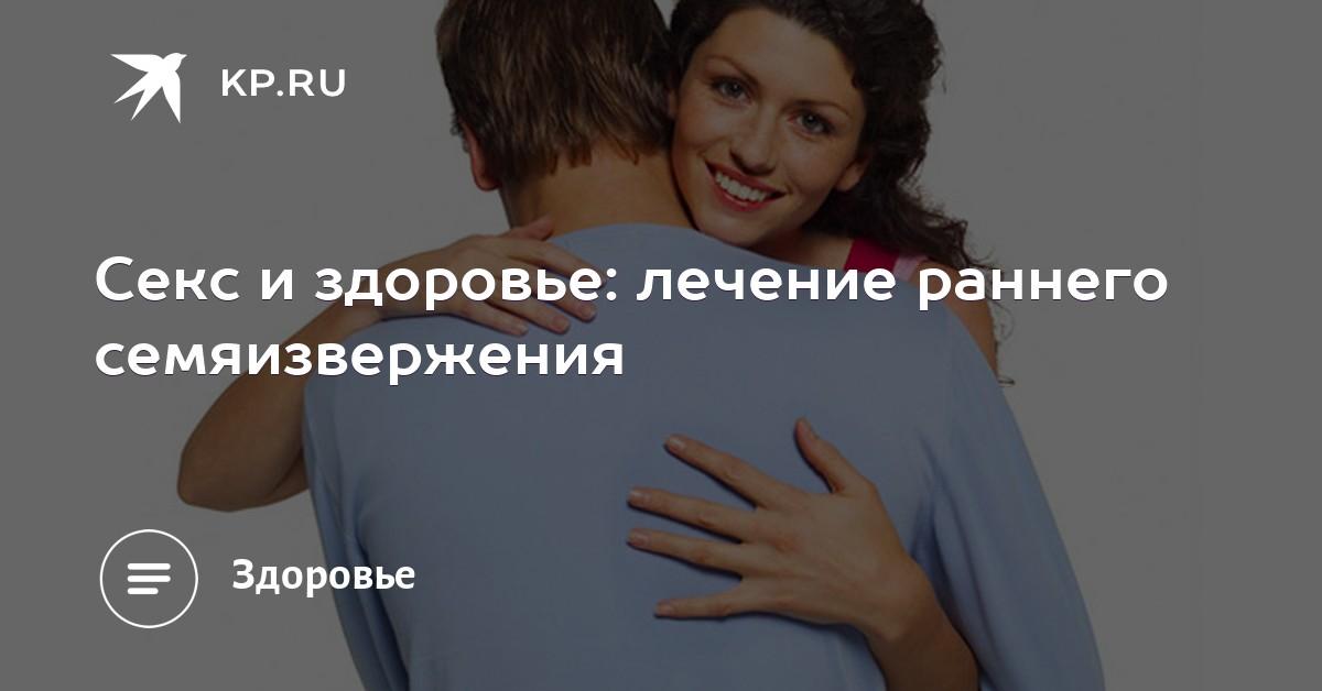 seks-mozhno-li-zaderzhivat-semyaispuskanie