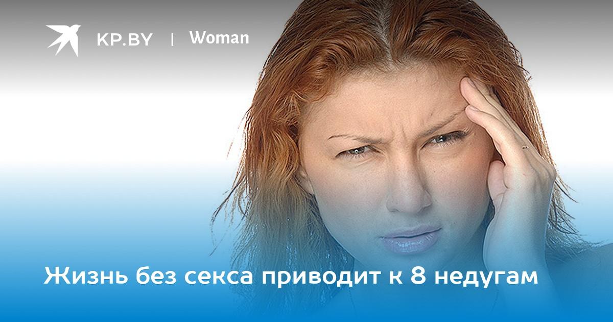 zhenskie-skolko-vremya-mozhet-bez-seksa-zhenshina