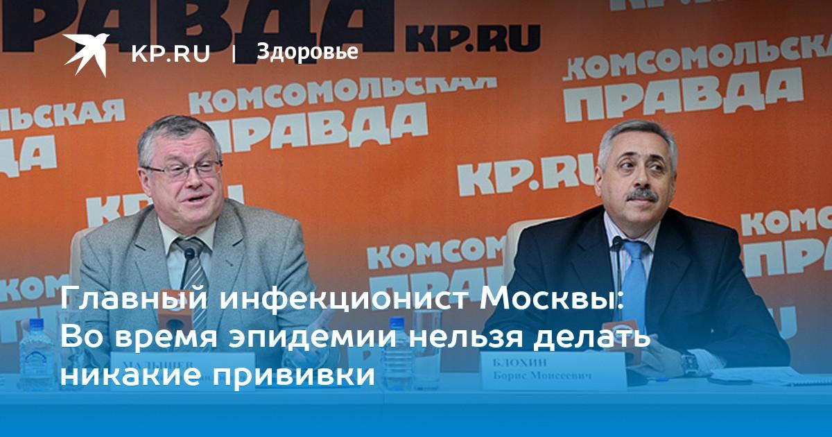 Главный инфекционист Москвы: Во время эпидемии нельзя делать никакие прививки