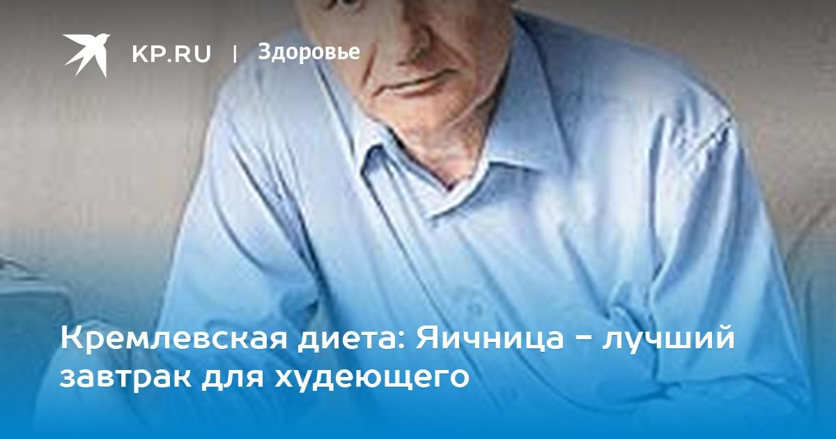 Рецепты кремлёвки | кремлёвская диета.
