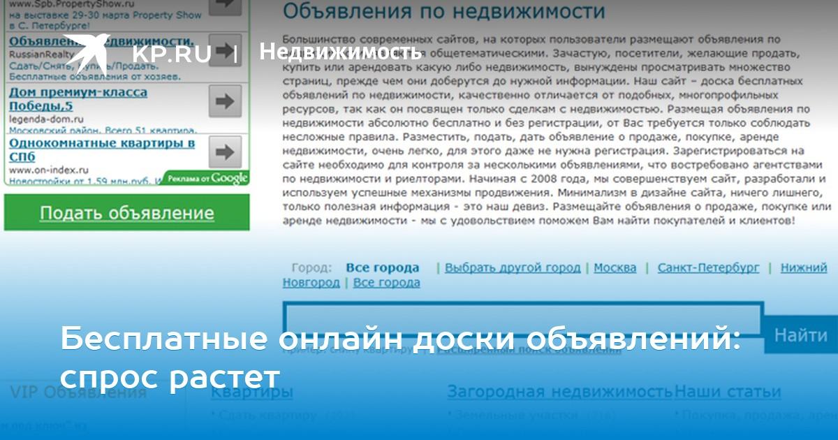 d62824f663d53 Бесплатные онлайн доски объявлений: спрос растет