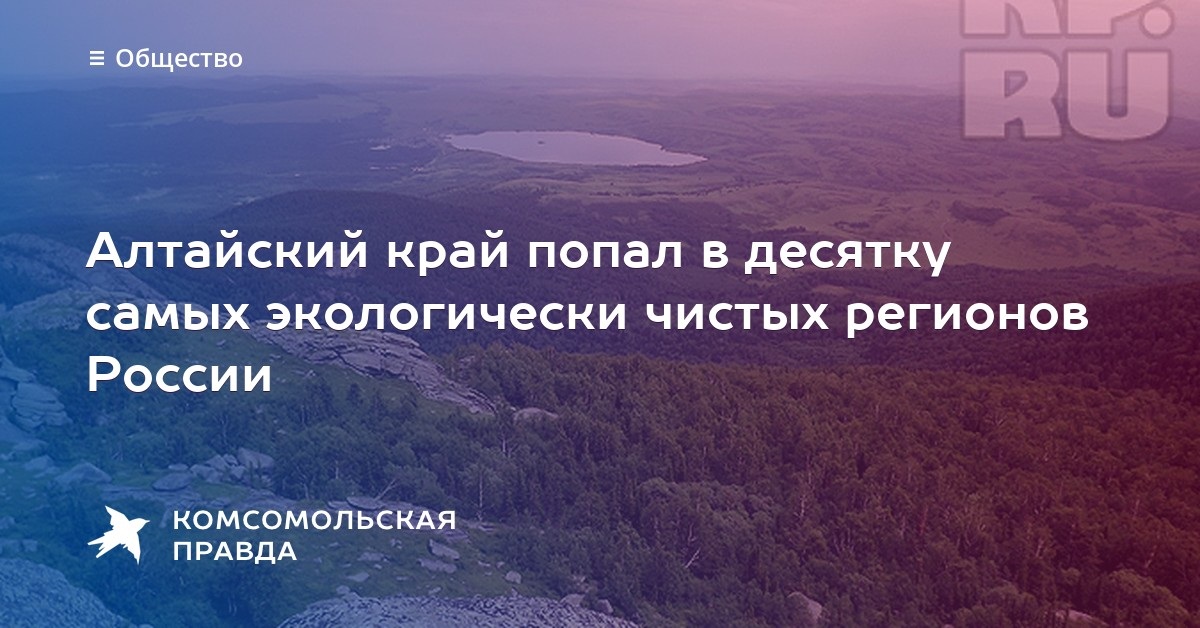 самые эколоически чистые регионы россии поиск