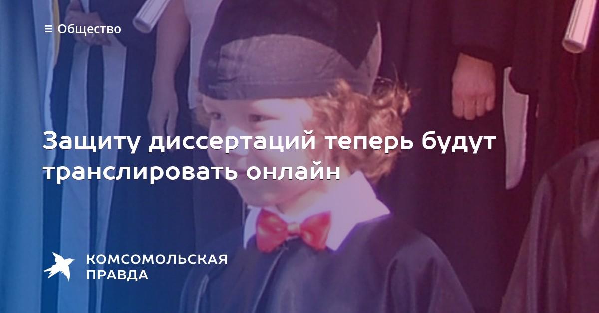 Защиту диссертаций теперь будут транслировать онлайн