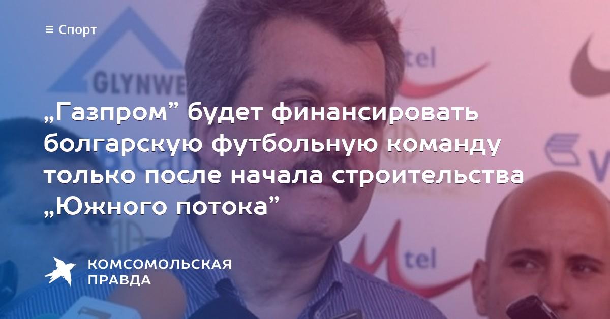 Газпром согласен финансировать болгарский участок Южного потока.