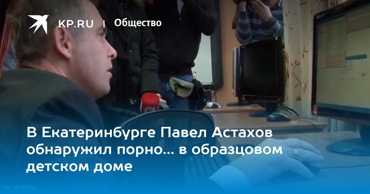 Детский дом округа москвы порно