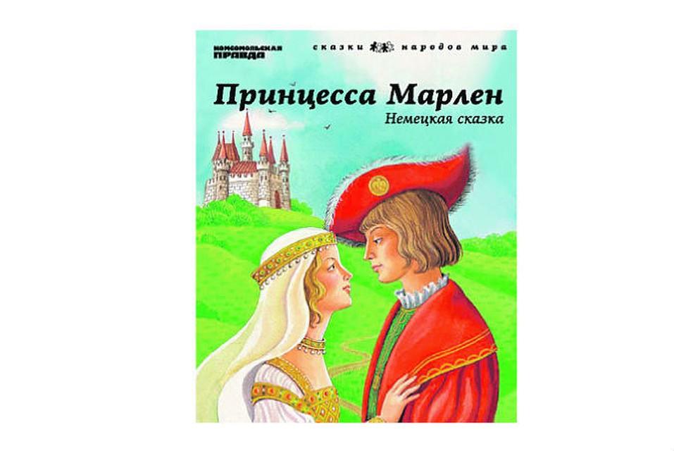 Мораль в сказке вещий сон чешская сказка