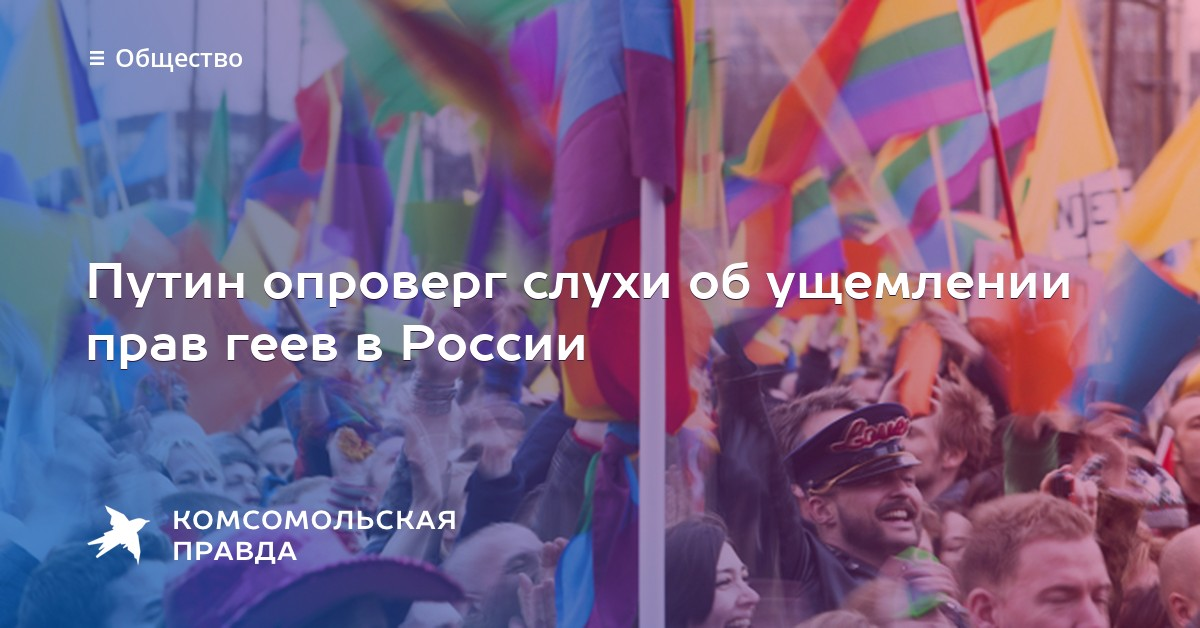 Ущемление прав гомосексуалистов в россии