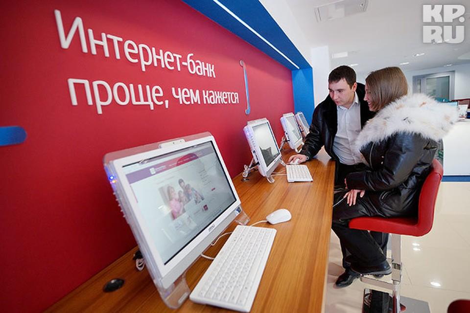 Управляя своими деньгами через интернет-банк, клиенты экономят время.
