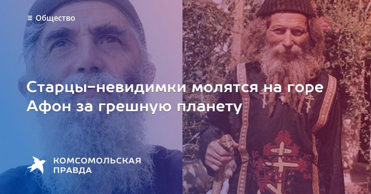 где можно прочитать книгу незримые старцы ю воробьевского многих статьях