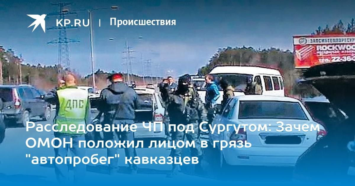 20a9fc2a83608 Расследование ЧП под Сургутом: Зачем ОМОН положил лицом в грязь