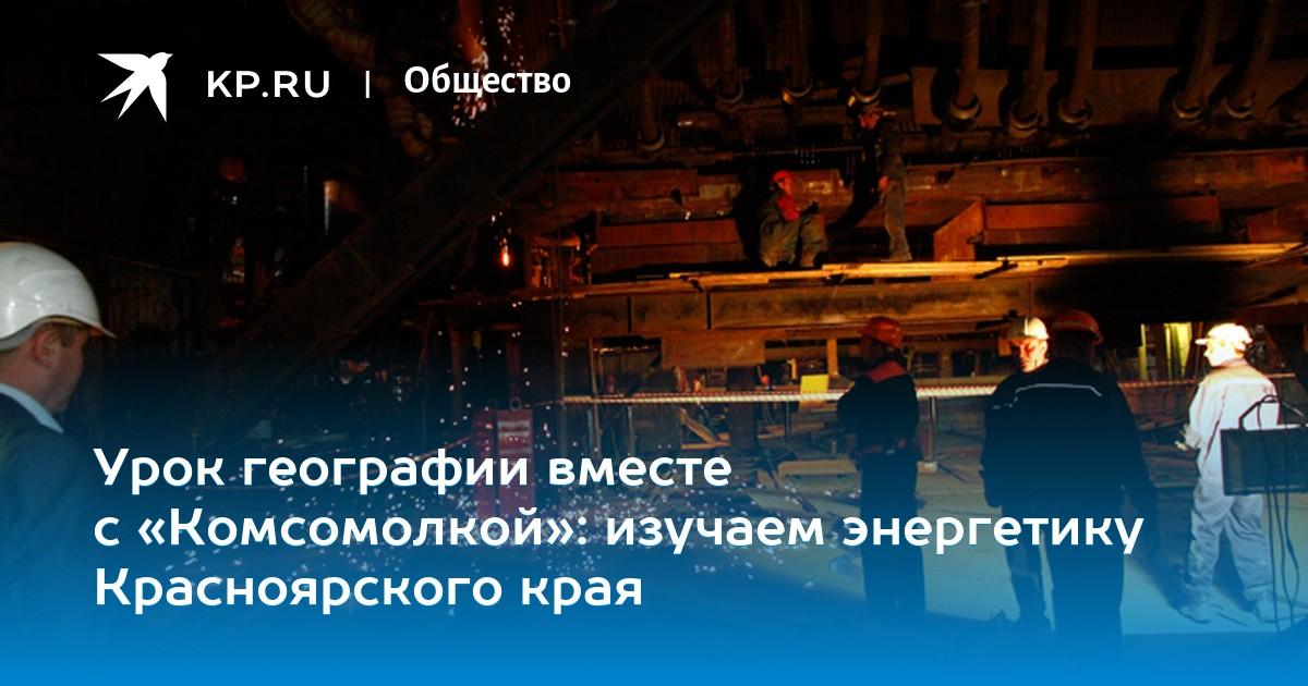 Урок географии вместе с «Комсомолкой»  изучаем энергетику Красноярского края 472bc2edeecc4