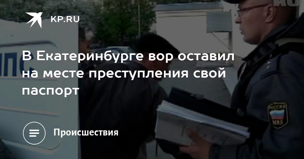 cb97524d5f4d В Екатеринбурге вор оставил на месте преступления свой паспорт
