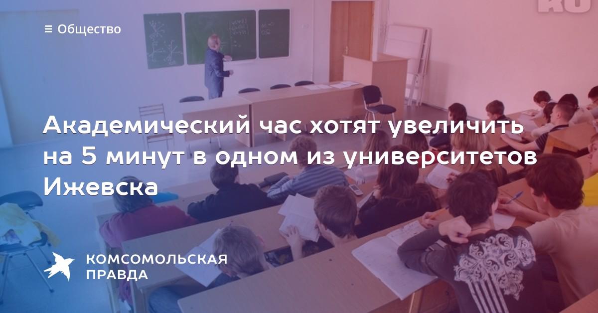 Академический час студента