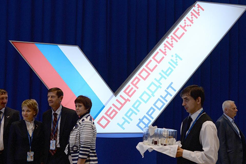 В Москве открылся учредительный съезд Общероссийского народного фронта (ОНФ)