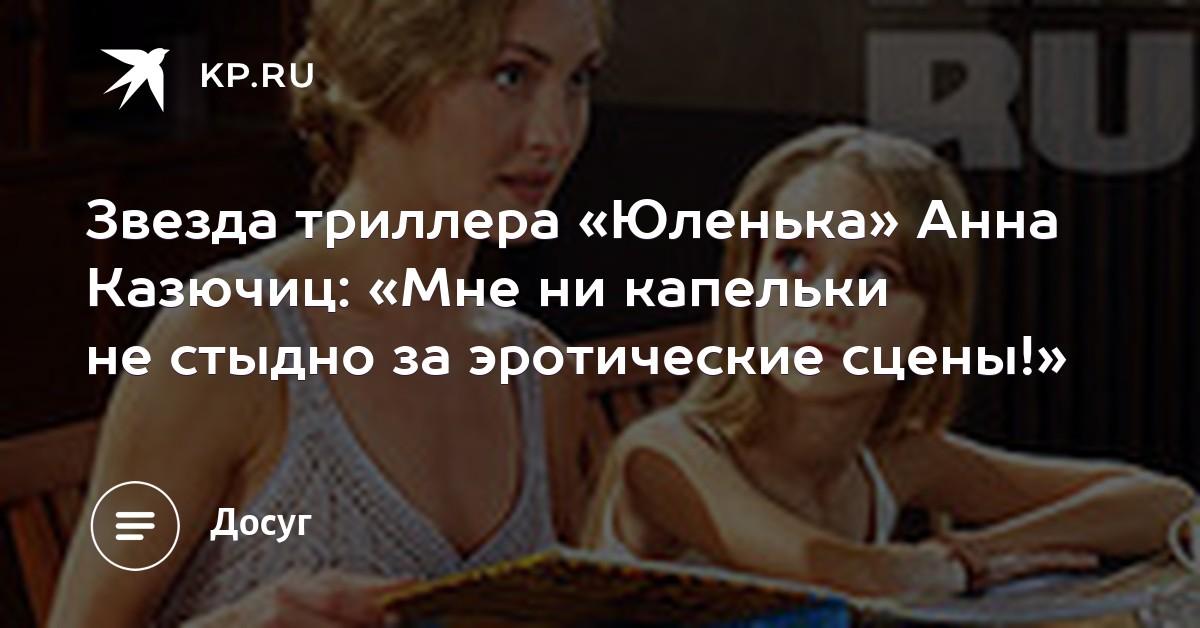 anna-kazyuchits-eroticheskoe-foto