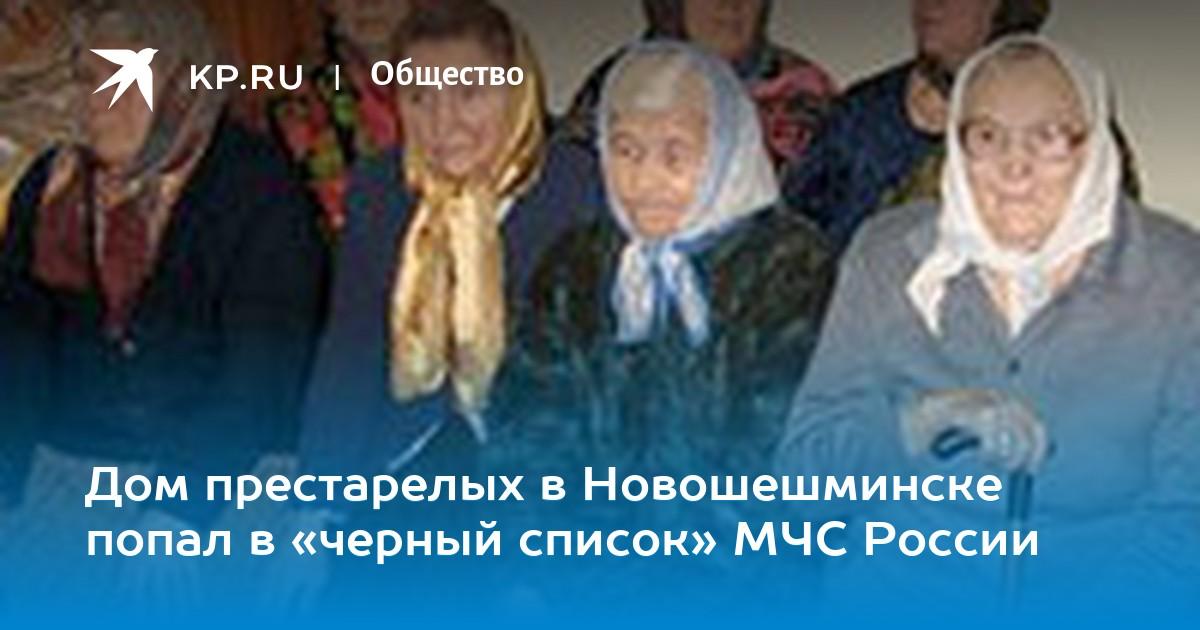 Дома престарелых в россии список забота о пожилых людях на дому