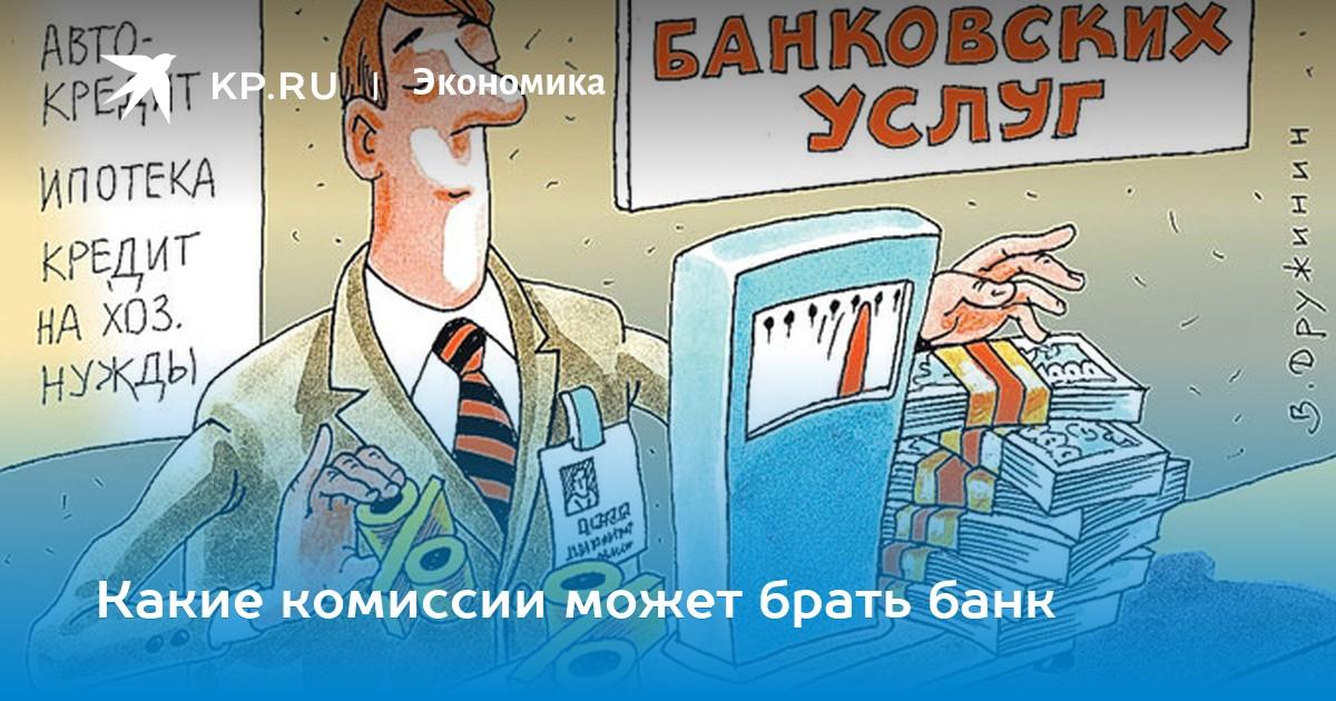 Банки просят защиты от заемщиков, Экономические Известия 54