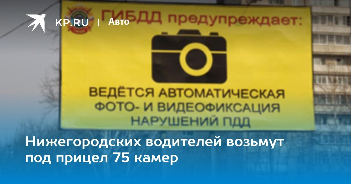 e47c0bea93d6 Нижегородских водителей возьмут под прицел 75 камер