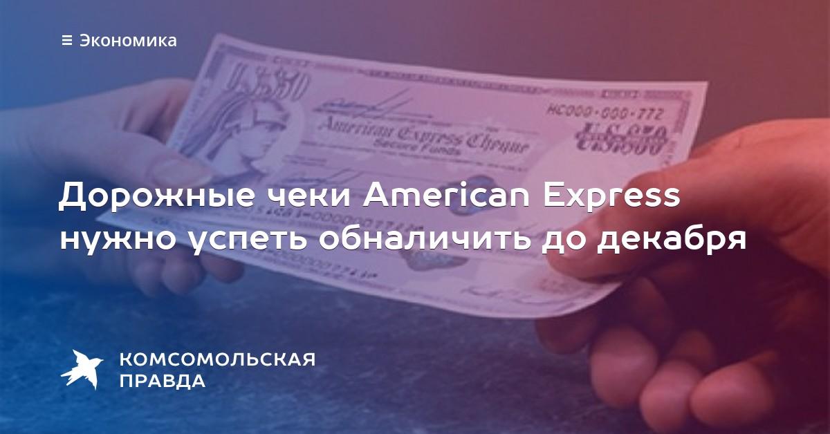 Дорожные чеки american express москва