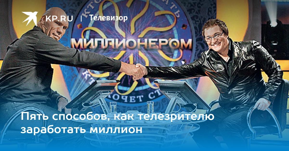 пятеро на одного игровое шоу россия 1 официальный сайт