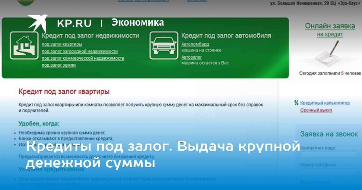 онлайн кредит под залог квартиры кредитная карта ак барс банка условия