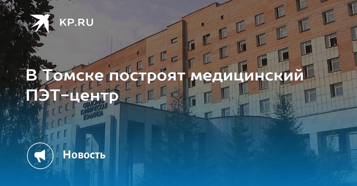 Томск радужный сайт гей