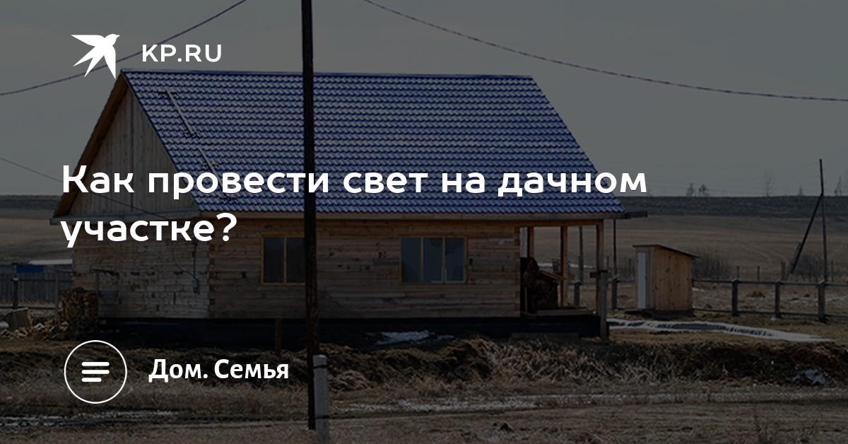 Сколько стоит провести свет в дом в деревне основные направления развития отрасли электроснабжение
