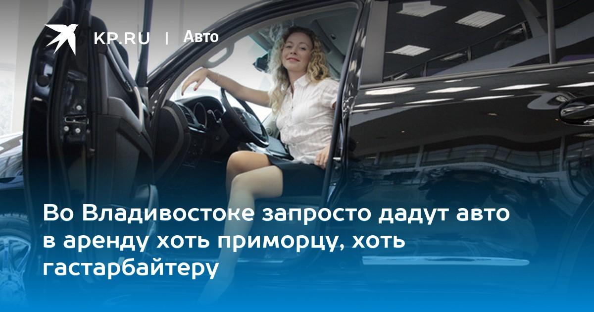 Аренда авто владивосток под такси без залога