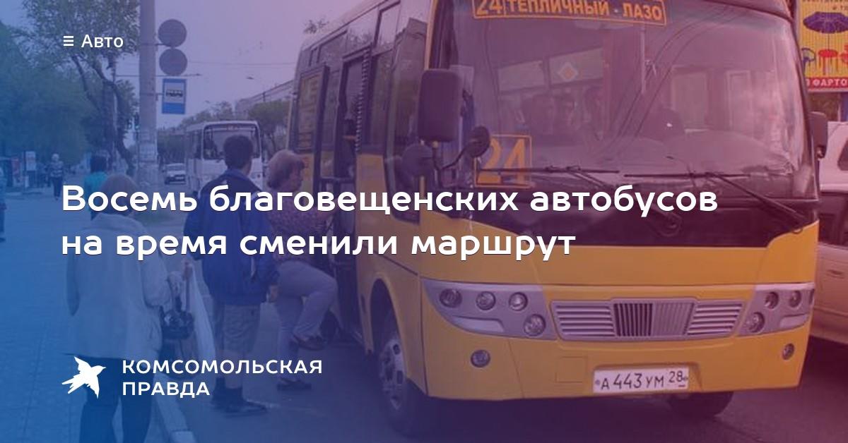 подкармливать маршрут 7 автобуса благовещенск параметры полиэтиленовых
