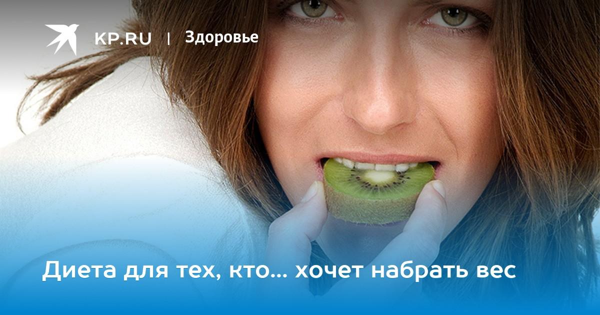 Диета для тех, кто хочет набрать вес:: сеть супермаркетов «командор».