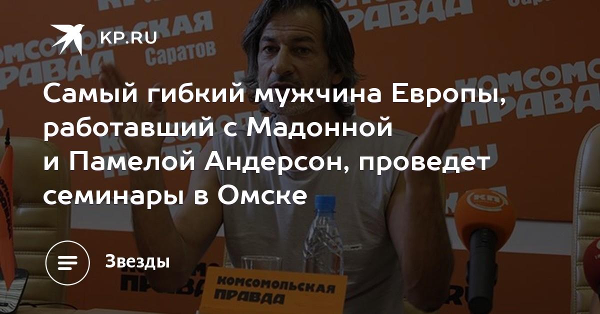 Самый гибкий мужчина Европы, работавший с Мадонной и Памелой Андерсон,  проведет семинары в Омске 1195a9baad6