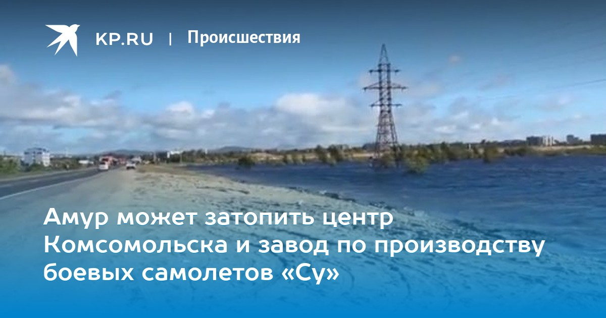 Списки домов попавшие в зону потопления г комсомольск на амуре