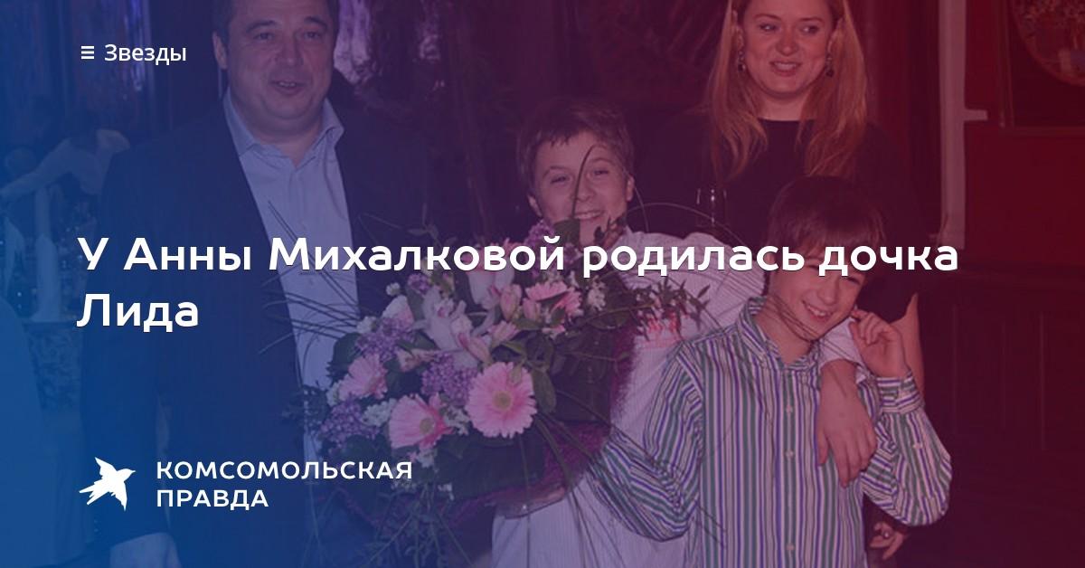 сладких стонов анна михалкова дочка лида фото грация