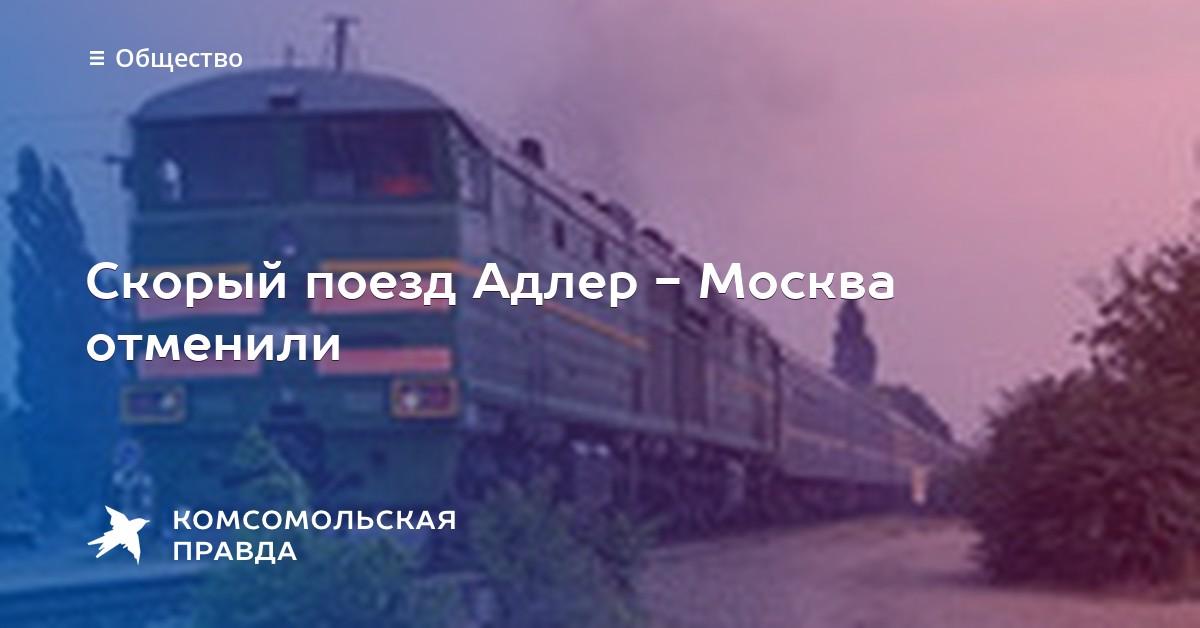дни этой поезд 500са маршрут адлер москва тяжелый